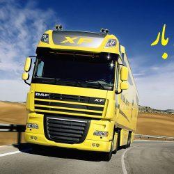 حمل بار از تهران به شهرستان