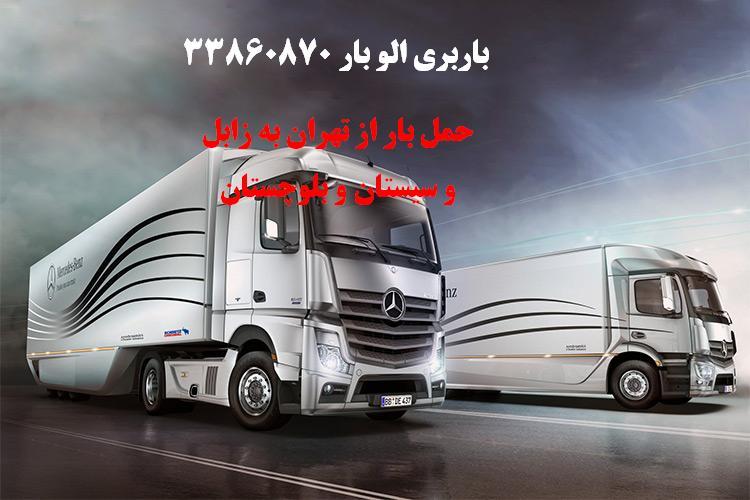 حمل بار واثاثيه منزل از تهران به زابل