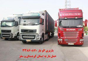 حمل بار از تهران به سقز