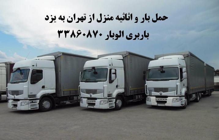 حمل بار به يزد از تهران با كاميون