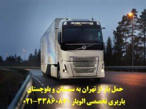 حمل بار از تهران به سيستان و بلوچستان