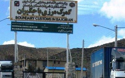 حمل بار به مرز باجگیران با ارزان ترین قیمت