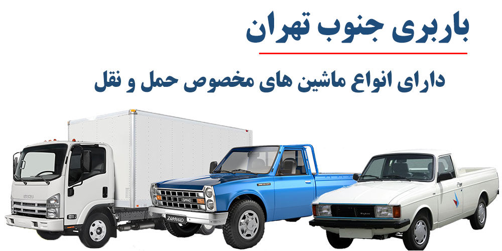 باربری در جنوب تهران