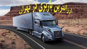 حمل بار به ایرانشهر