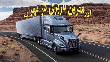 ارزان ترین باربری حمل بار به ایرانشهر