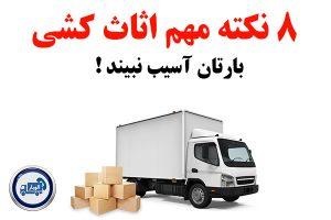 اثاث کشی تهران