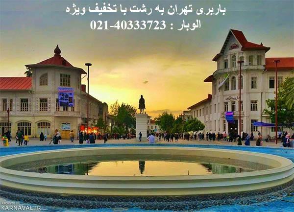 باربری تهران به رشت