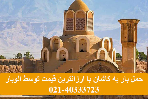 باربری تهران به کاشان